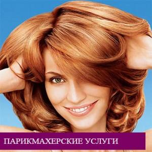 Салон красоты Натали г.Одинцово