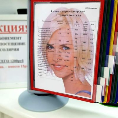 "Салон-парикмахерская ""Натали"""