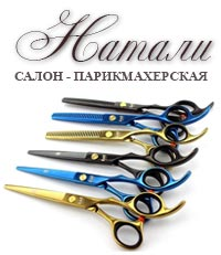 Салон-парикмахерская НАТАЛИ